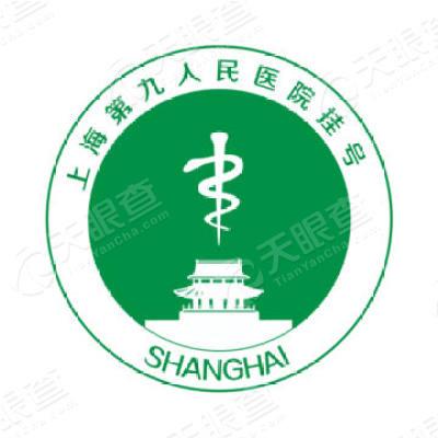 上海九院整容价格表_上海九院挂号网-网上预约整形美容陪诊平台
