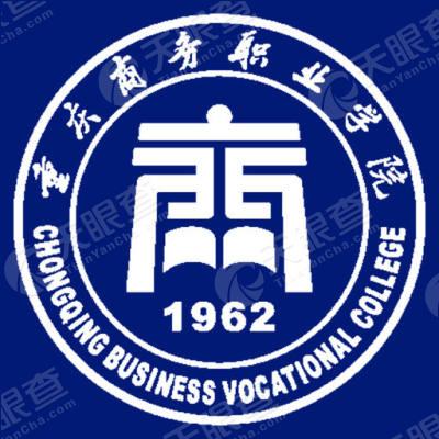 智慧商职-重庆商务职业学院