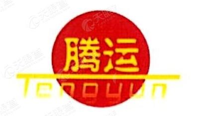 葫芦岛市腾运液化气有限公司_企业行政处罚_行政处罚