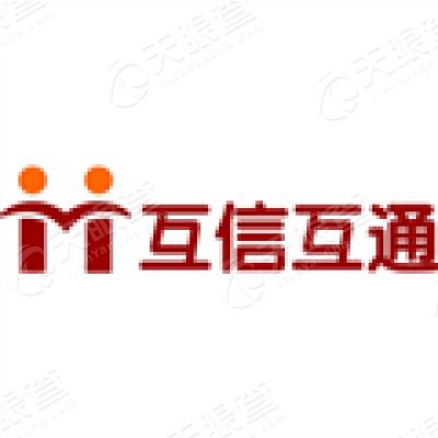 北京互信互通信息技术有限公司图片