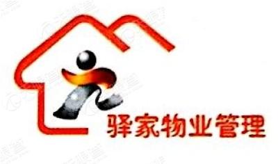 上海驿家物业管理有限公司