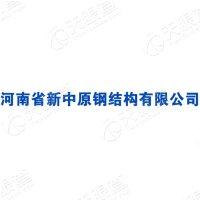 中原钢结构有限公�_河南省新中原钢结构有限公司