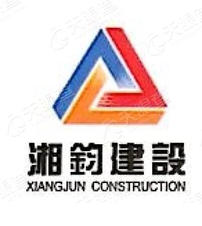 湖南省湘钧建设有限公司
