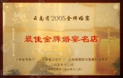 昆明尊龙新世纪广场餐饮服务有限公司