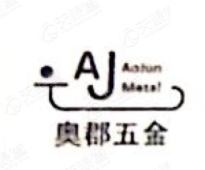 沈阳奥郡五金制品有限公司logo