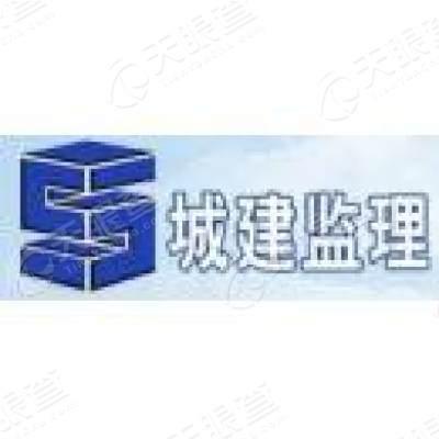 济南城建监理有限责任公司