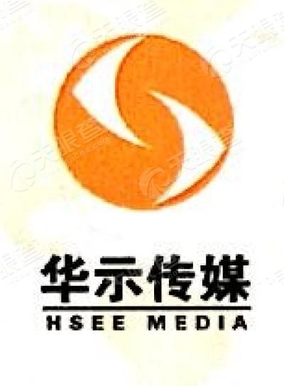 南通华示广告传媒有限公司