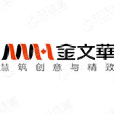曾用名 深圳市金文华包装设计有限公司  我要认证 编辑该信息模块