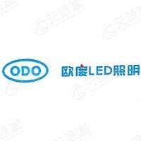 广州欧度照明有限公司图片