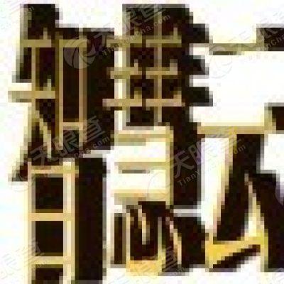 濮阳市智慧云电子商务有限公司