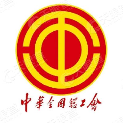 中华全国总工会