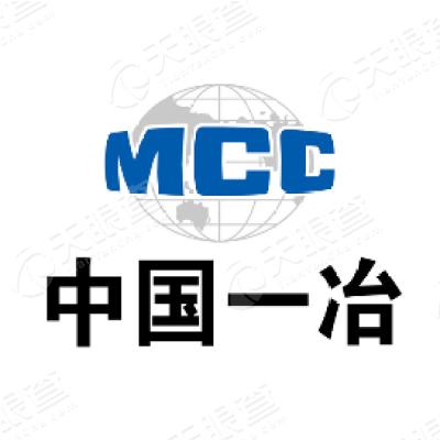 中国一冶集团有限公司图片