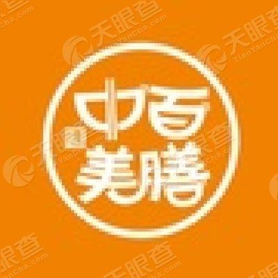 武汉中百古唐美膳中央厨房有限责任公司