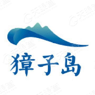 獐子岛集团股份有限公司