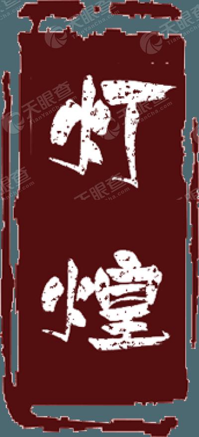 四川灯煌企业管理有限公司_【信用信息_诉讼