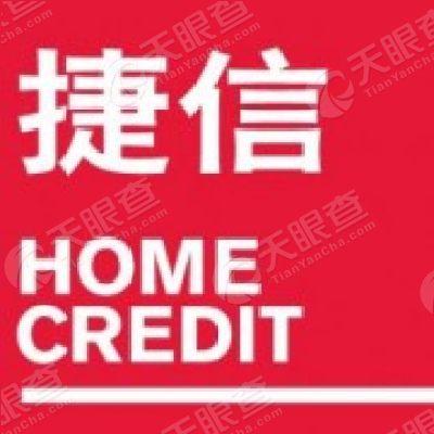 深圳捷信金融服务有限公司贵港分公司_【信用